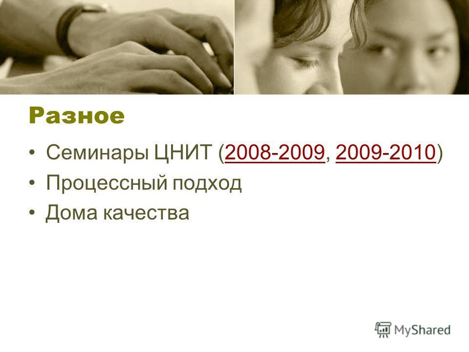 Разное Семинары ЦНИТ (2008-2009, 2009-2010)2008-20092009-2010 Процессный подход Дома качества