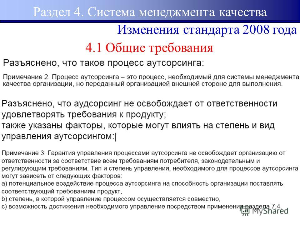 Раздел 4. Система менеджмента качества Изменения стандарта 2008 года 4.1 Общие требования