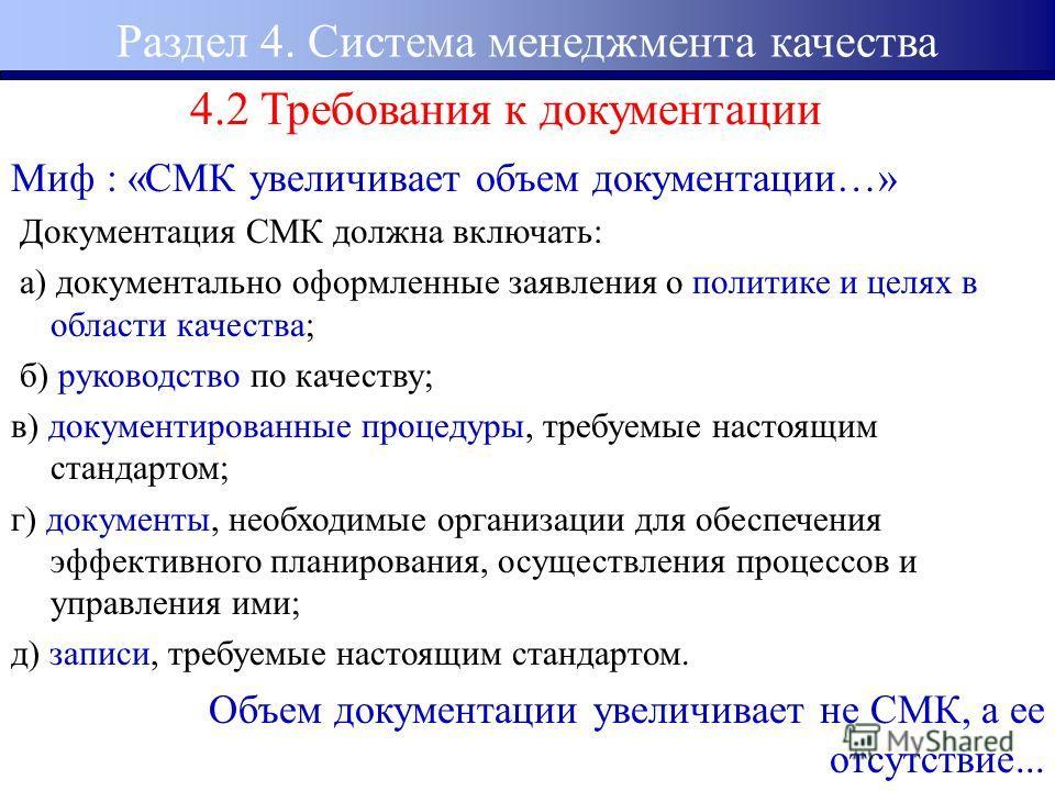 Миф : «СМК увеличивает объем документации…» Документация СМК должна включать: а) документально оформленные заявления о политике и целях в области качества; б) руководство по качеству; в) документированные процедуры, требуемые настоящим стандартом; г)
