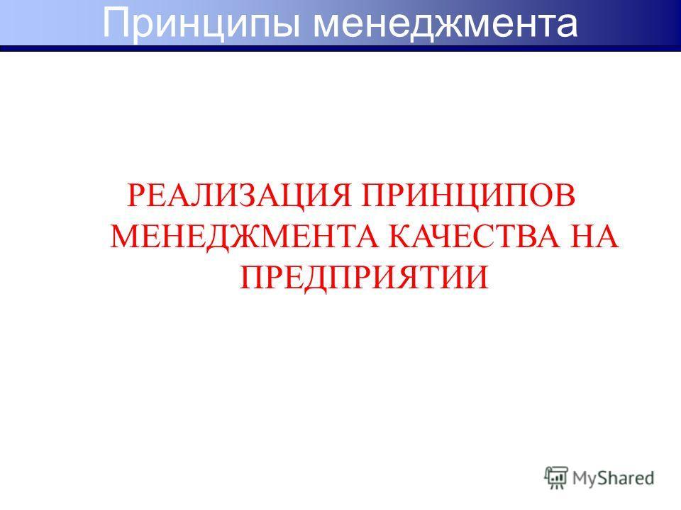 РЕАЛИЗАЦИЯ ПРИНЦИПОВ МЕНЕДЖМЕНТА КАЧЕСТВА НА ПРЕДПРИЯТИИ Принципы менеджмента