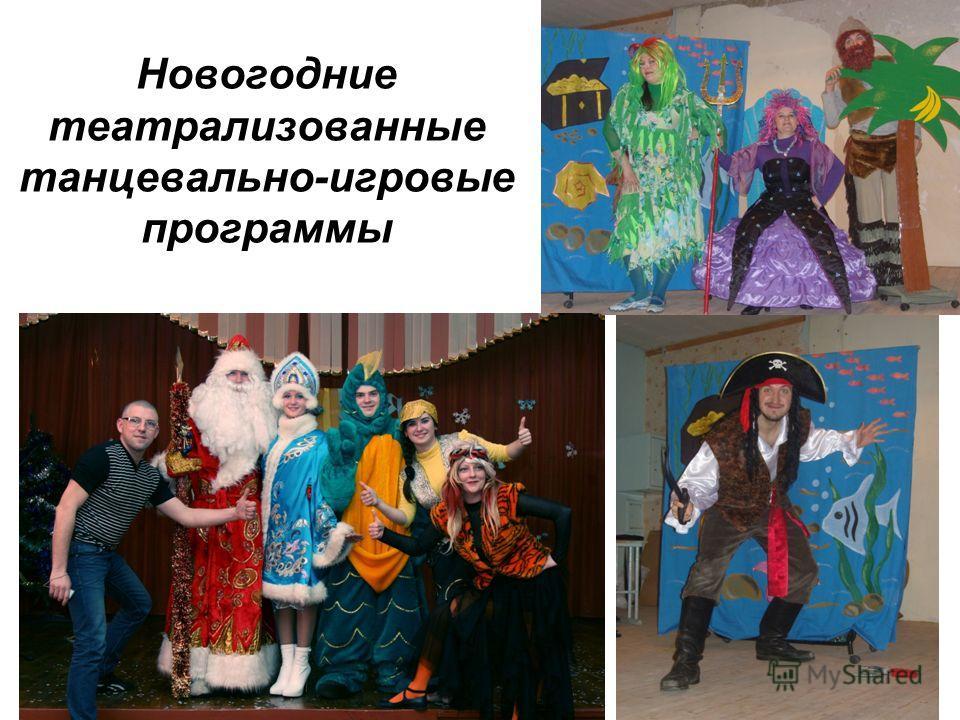 Новогодние театрализованные танцевально-игровые программы