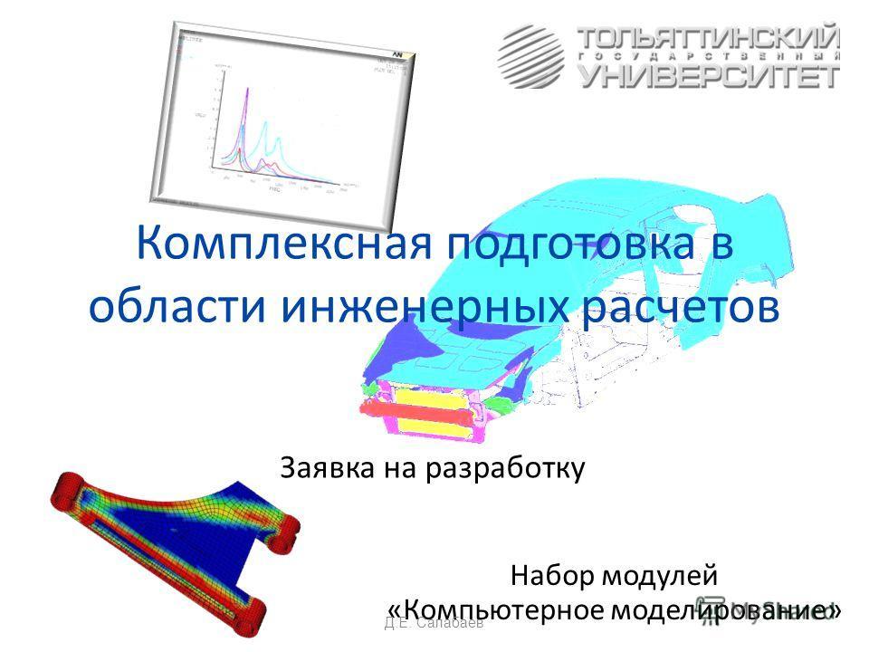 Комплексная подготовка в области инженерных расчетов Заявка на разработку Набор модулей «Компьютерное моделирование» Д.Е. Салабаев