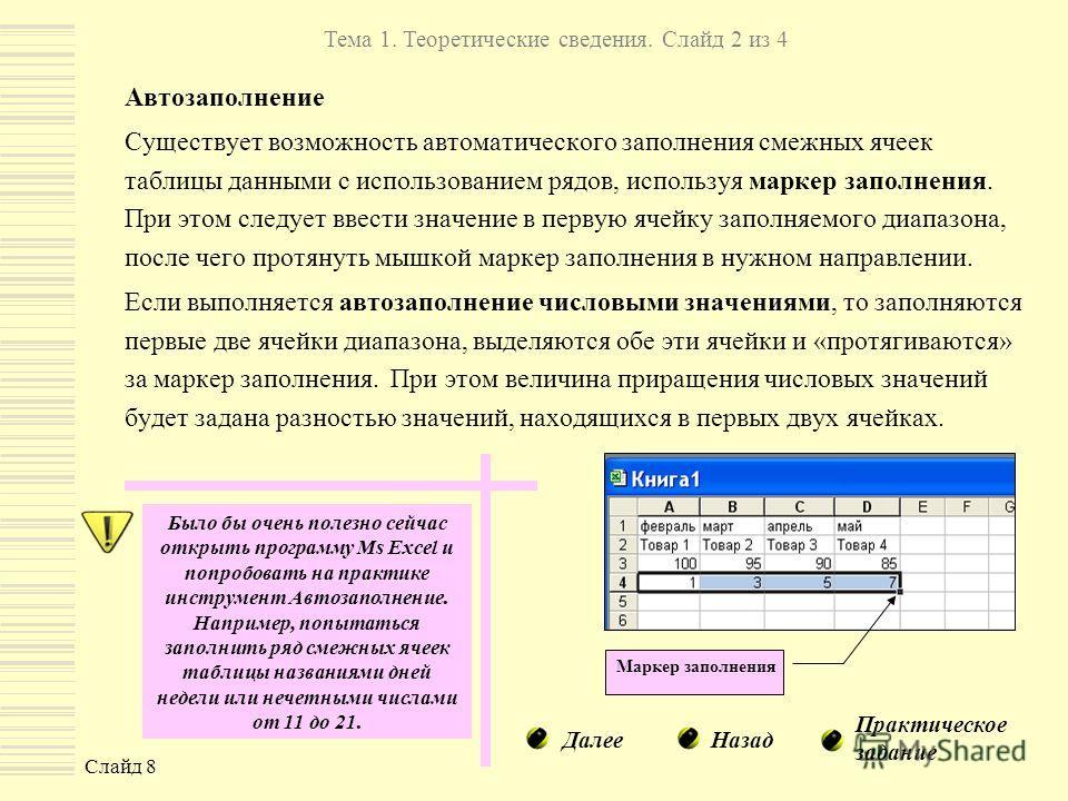 Слайд 8 Автозаполнение Существует возможность автоматического заполнения смежных ячеек таблицы данными с использованием рядов, используя маркер заполнения. При этом следует ввести значение в первую ячейку заполняемого диапазона, после чего протянуть