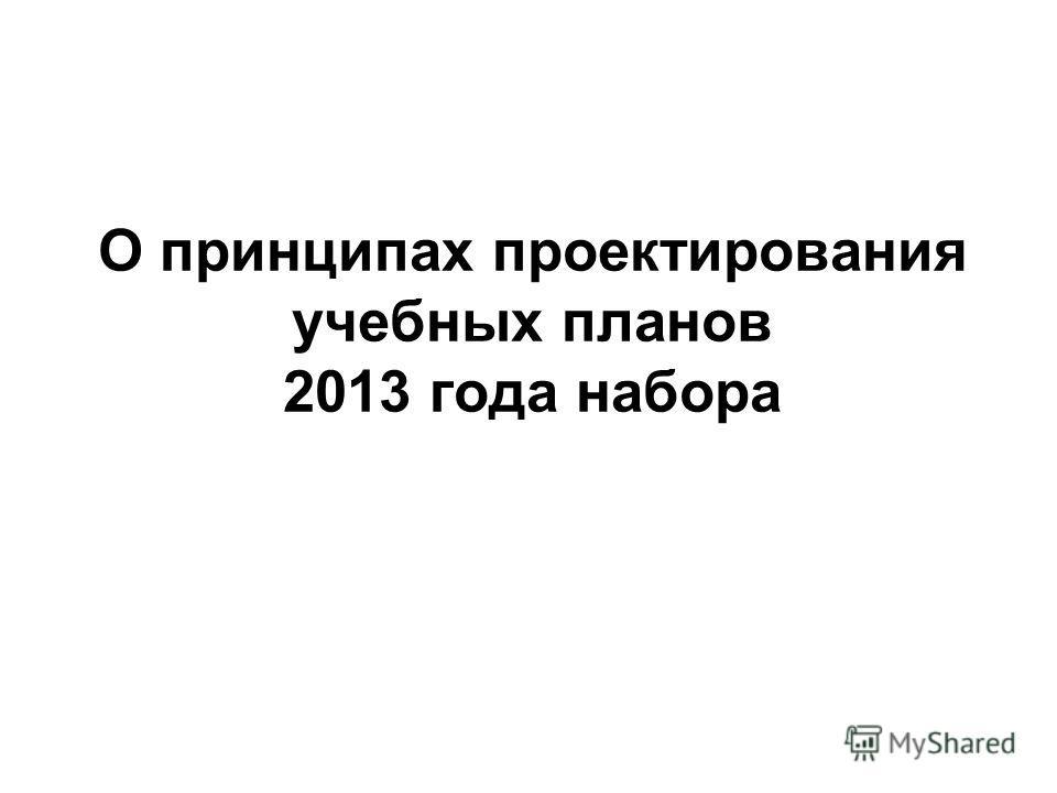 О принципах проектирования учебных планов 2013 года набора