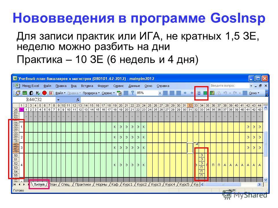 Для записи практик или ИГА, не кратных 1,5 ЗЕ, неделю можно разбить на дни Практика – 10 ЗЕ (6 недель и 4 дня) Нововведения в программе GosInsp Разбивка недели на дни