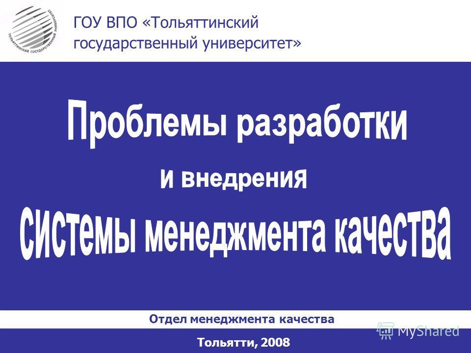 Тольятти, 2008 ГОУ ВПО «Тольяттинский государственный университет» Отдел менеджмента качества