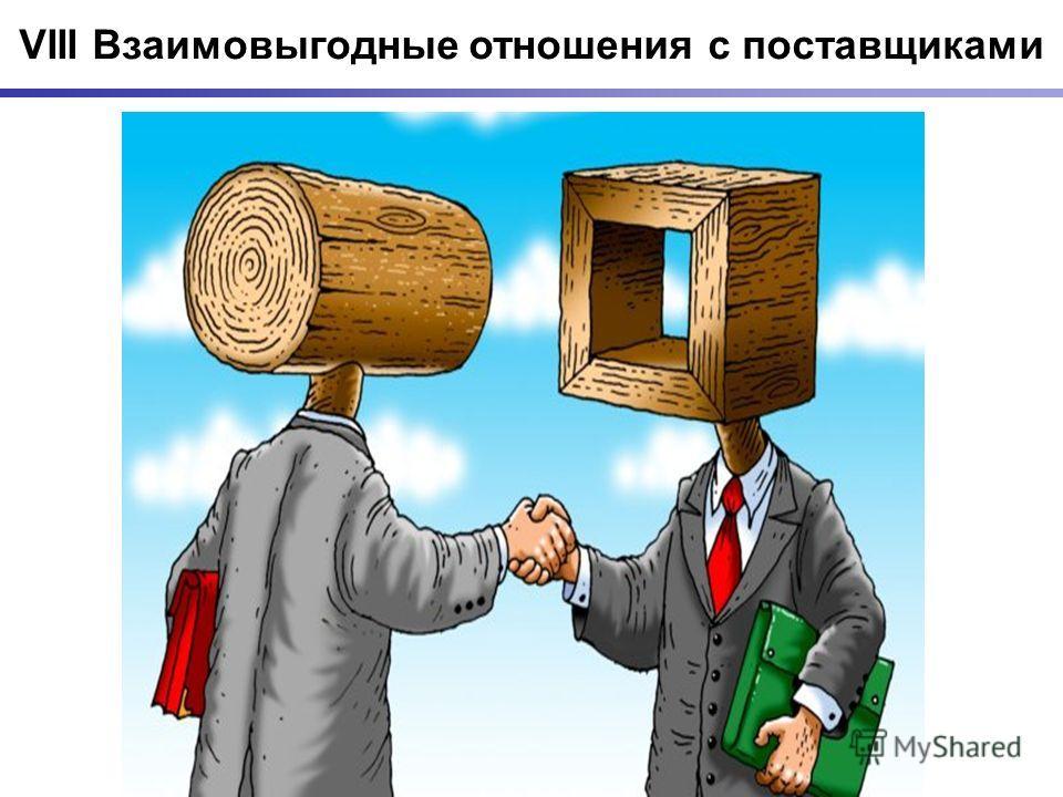 VIII Взаимовыгодные отношения с поставщиками
