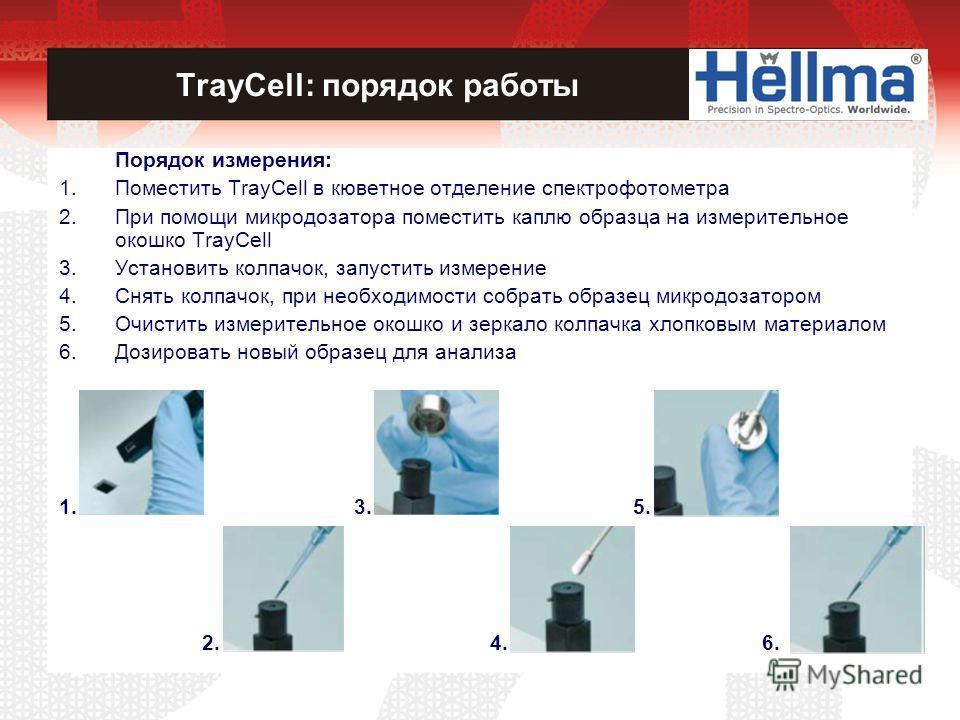 Порядок измерения: 1.Поместить TrayCell в кюветное отделение спектрофотометра 2.При помощи микродозатора поместить каплю образца на измерительное окошко TrayCell 3.Установить колпачок, запустить измерение 4.Снять колпачок, при необходимости собрать о