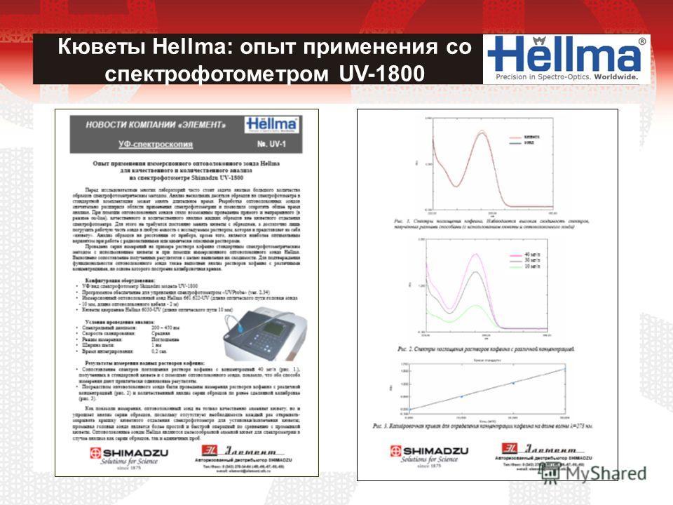 Кюветы Hellma: опыт применения со спектрофотометром UV-1800