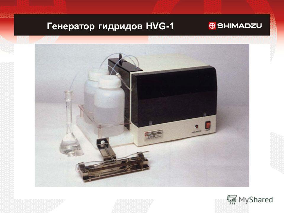 Генератор гидридов HVG-1