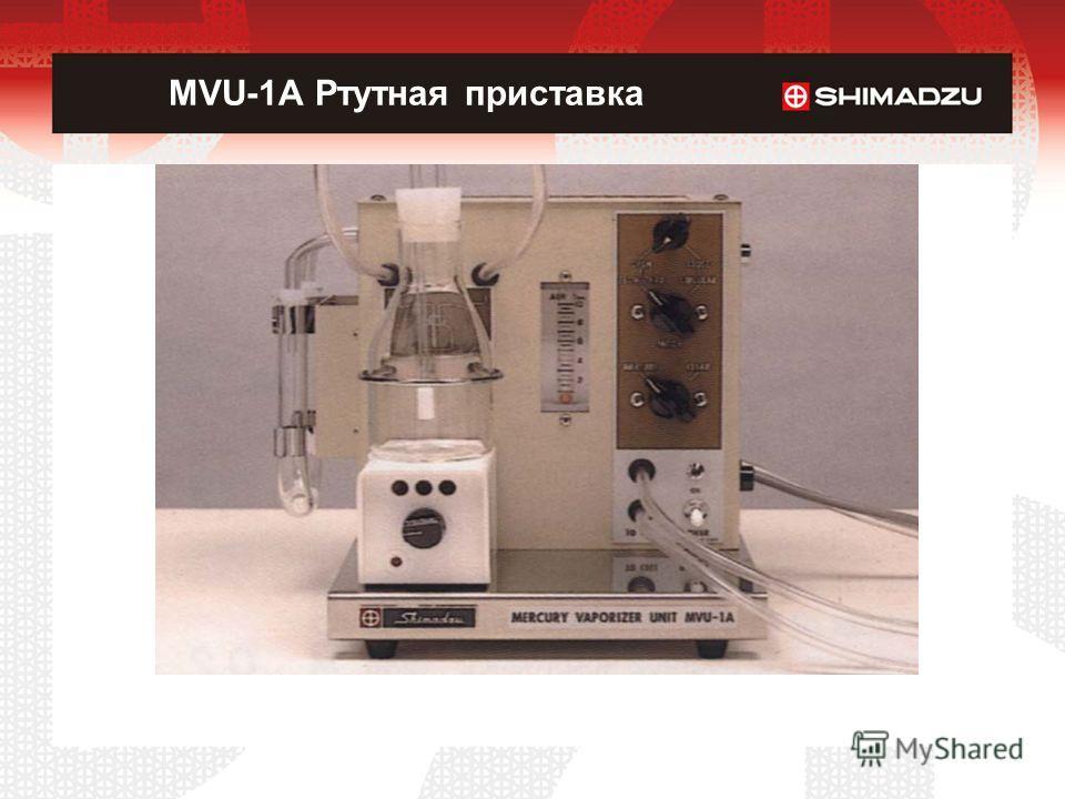 MVU-1A Ртутная приставка
