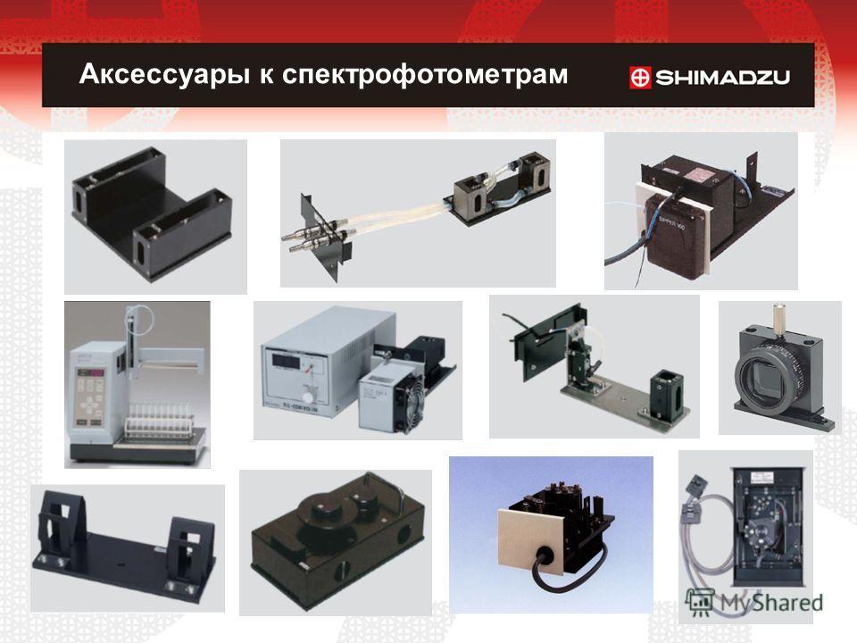 Аксессуары к спектрофотометрам
