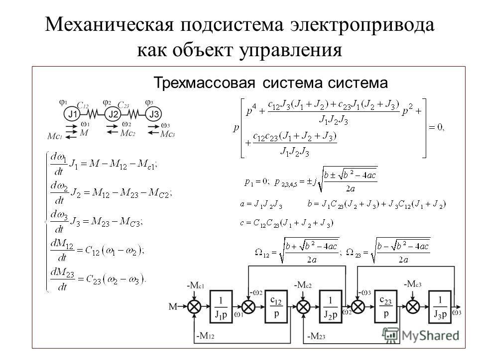 Механическая подсистема электропривода как объект управления Трехмассовая система система
