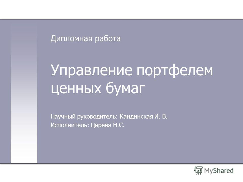 Управление портфелем ценных бумаг Научный руководитель: Кандинская И. В. Исполнитель: Царева Н.С. Дипломная работа