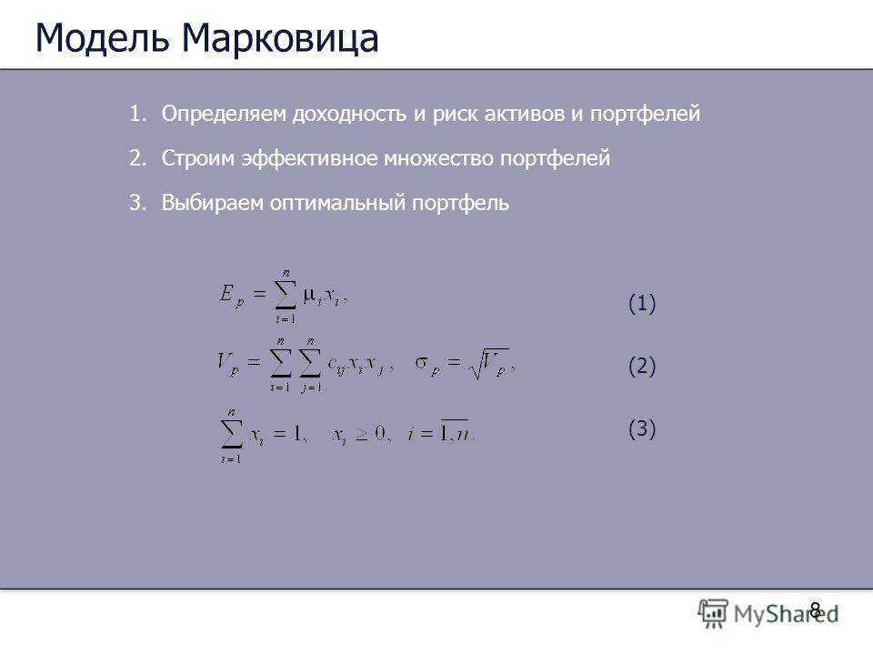 8 Модель Марковица 1.Определяем доходность и риск активов и портфелей 2.Строим эффективное множество портфелей 3.Выбираем оптимальный портфель (1) (2) (3)