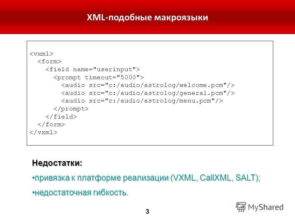 Недостатки: привязка к платформе реализации (VXML, CallXML, SALT);привязка к платформе реализации (VXML, CallXML, SALT); недостаточная гибкость.недостаточная гибкость. XML-подобные макроязыки3
