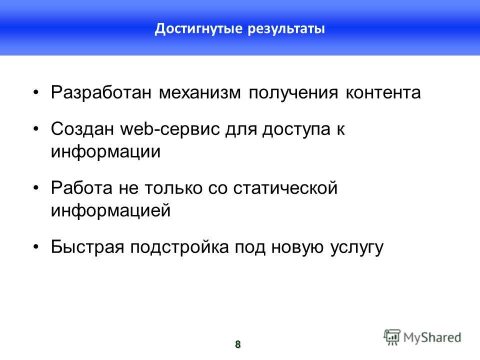 Разработан механизм получения контента Создан web-сервис для доступа к информации Работа не только со статической информацией Быстрая подстройка под новую услугу 8 Достигнутые результаты
