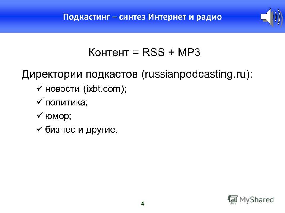 4 Подкастинг – синтез Интернет и радио Контент = RSS + MP3 Директории подкастов (russianpodcasting.ru): новости (ixbt.com); политика; юмор; бизнес и другие.