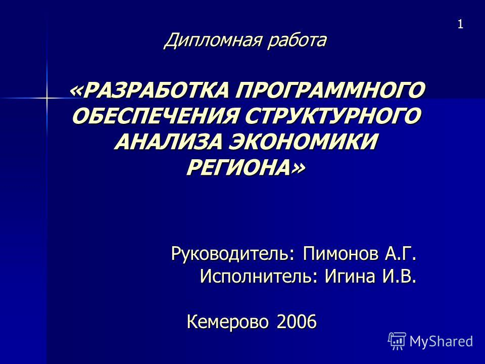 Презентация на тему Дипломная работа РАЗРАБОТКА ПРОГРАММНОГО  1 Дипломная работа