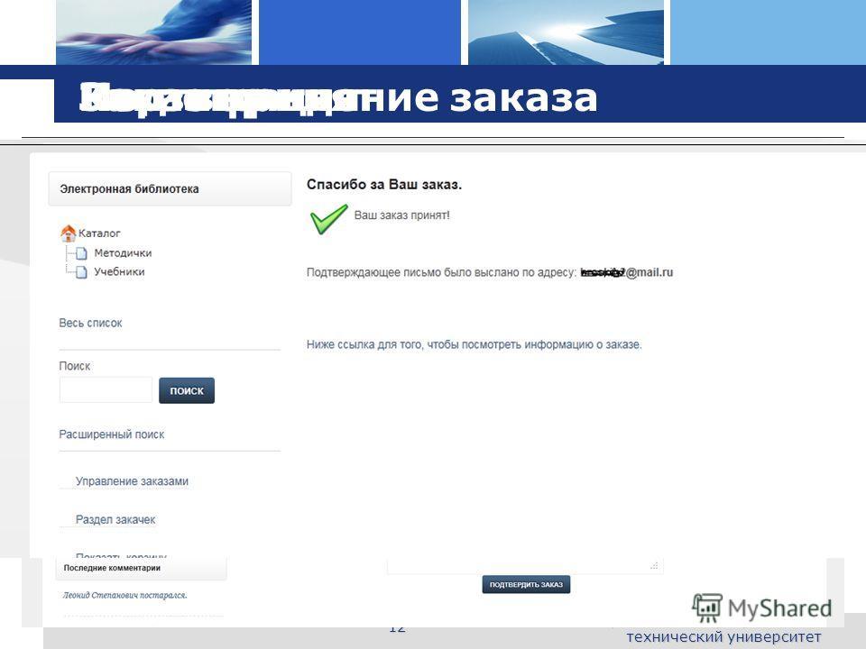 L o g o 12 Кузбасский государственный технический университет КорзинаРегистрацияПодтверждение заказаЗаказ принят