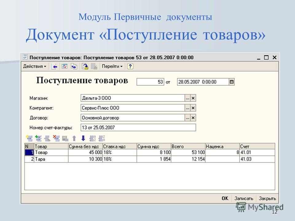 12 Модуль Первичные документы Документ «Поступление товаров»