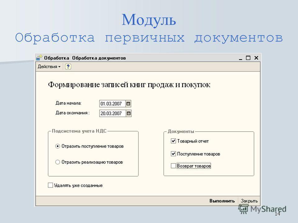 14 Модуль Обработка первичных документов