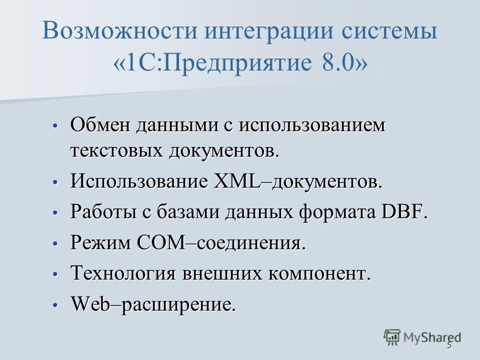5 Возможности интеграции системы «1С:Предприятие 8.0» Обмен данными с использованием текстовых документов. Обмен данными с использованием текстовых документов. Использование XML–документов. Использование XML–документов. Работы с базами данных формата