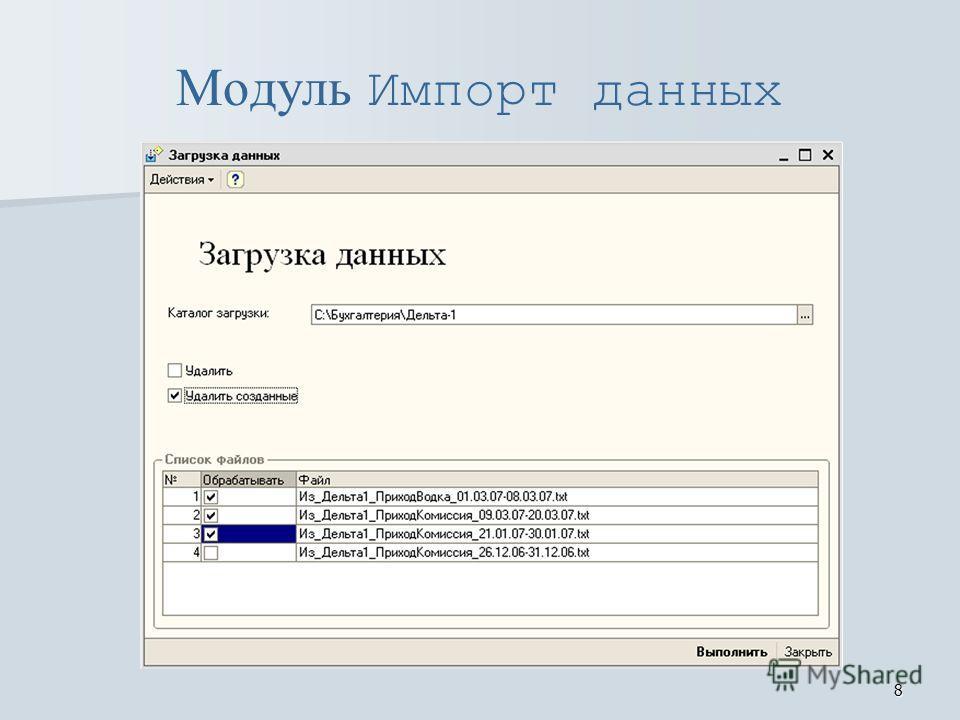 8 Модуль Импорт данных