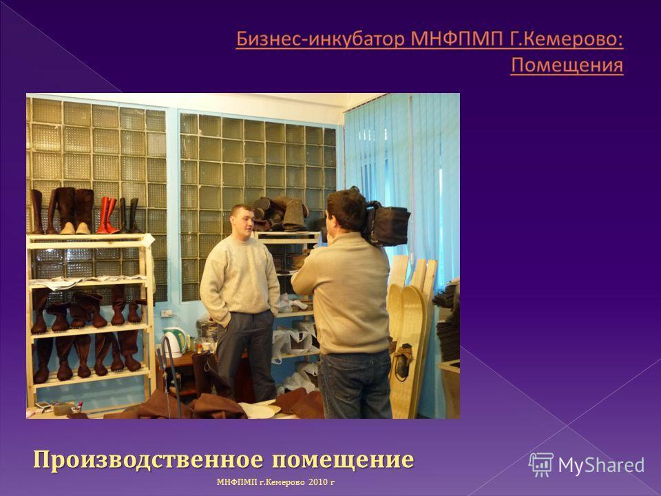 Производственное помещение МНФПМП г. Кемерово 2010 г