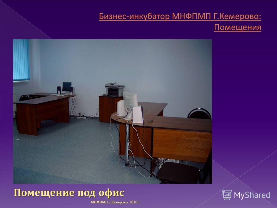 Помещение под офис МНФПМП г. Кемерово 2010 г