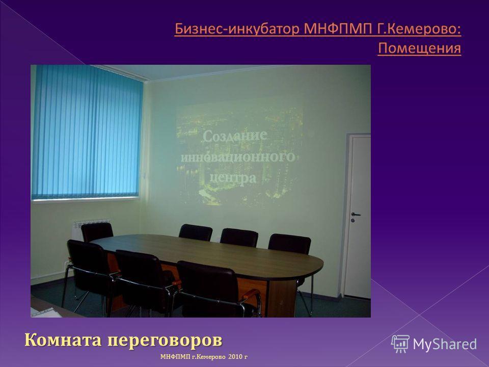 Комната переговоров МНФПМП г. Кемерово 2010 г