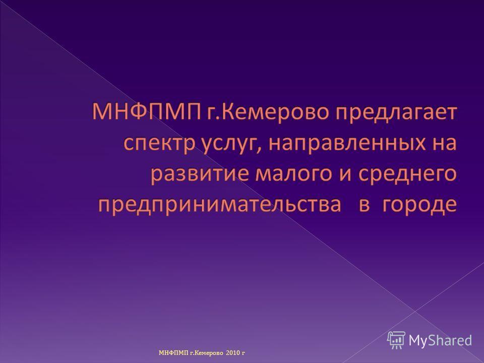 МНФПМП г. Кемерово 2010 г