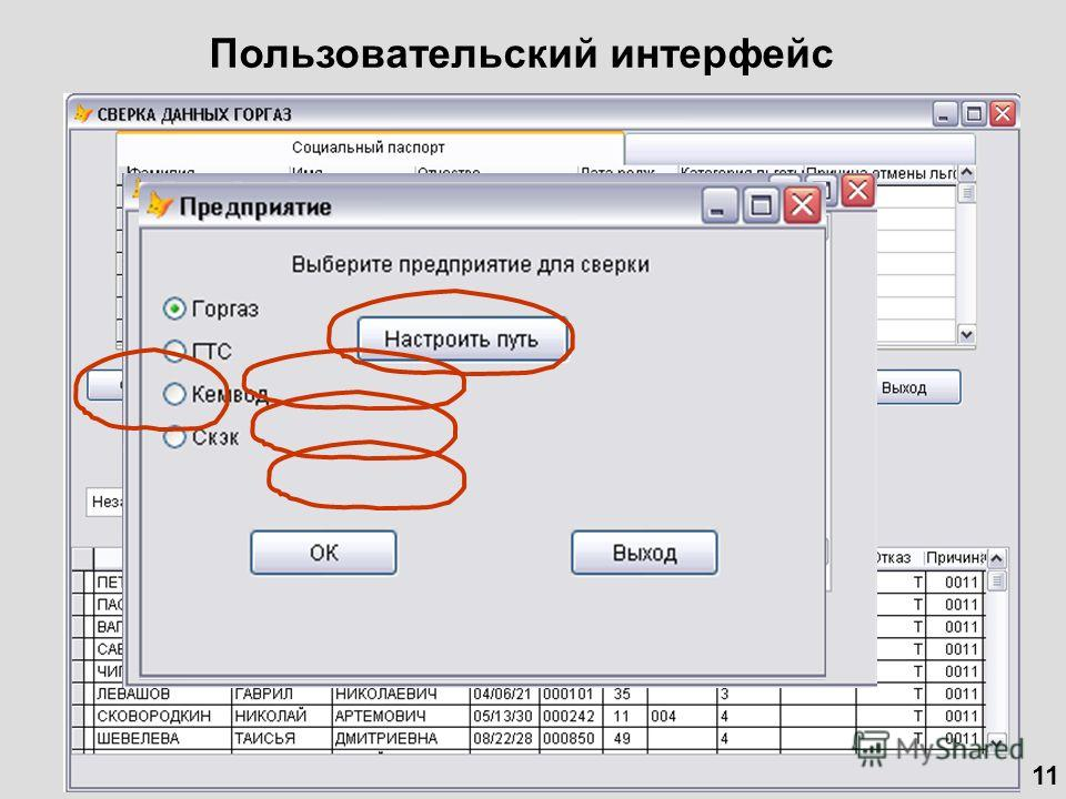 Пользовательский интерфейс 11