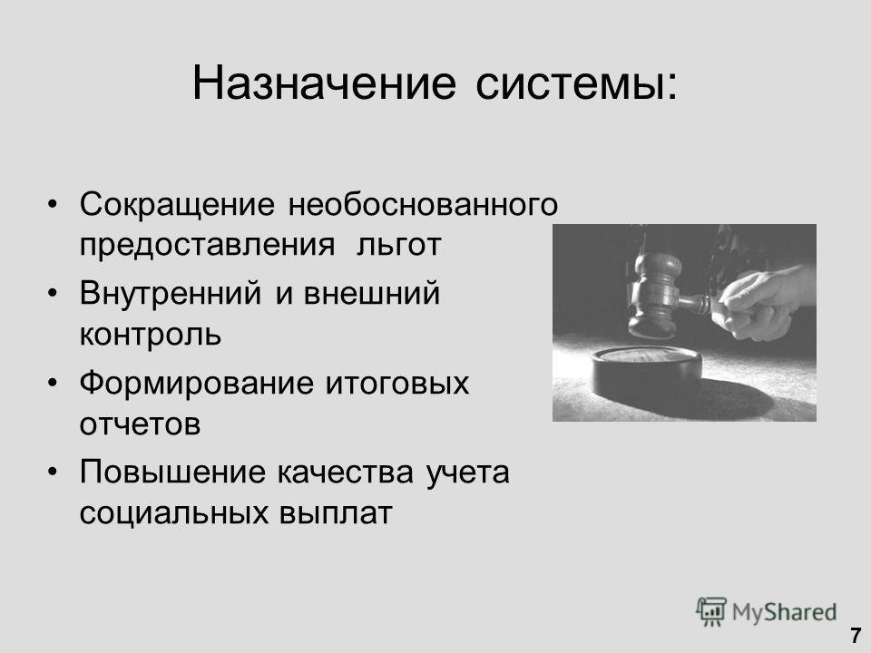 Назначение системы: Сокращение необоснованного предоставления льгот Внутренний и внешний контроль Формирование итоговых отчетов Повышение качества учета социальных выплат 7