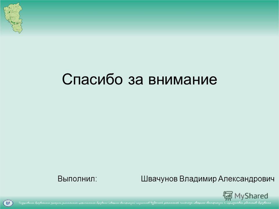 Спасибо за внимание Выполнил: Швачунов Владимир Александрович