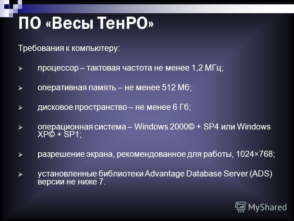 Требования к компьютеру: процессор – тактовая частота не менее 1,2 МГц; оперативная память – не менее 512 Мб; дисковое пространство – не менее 6 Гб; операционная система – Windows 2000© + SP4 или Windows XP© + SP1; разрешение экрана, рекомендованное