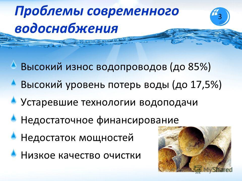 Высокий износ водопроводов (до 85%) Высокий уровень потерь воды (до 17,5%) Устаревшие технологии водоподачи Недостаточное финансирование Недостаток мощностей Низкое качество очистки Проблемы современного водоснабжения 3