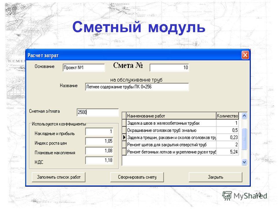 13 Сметный модуль