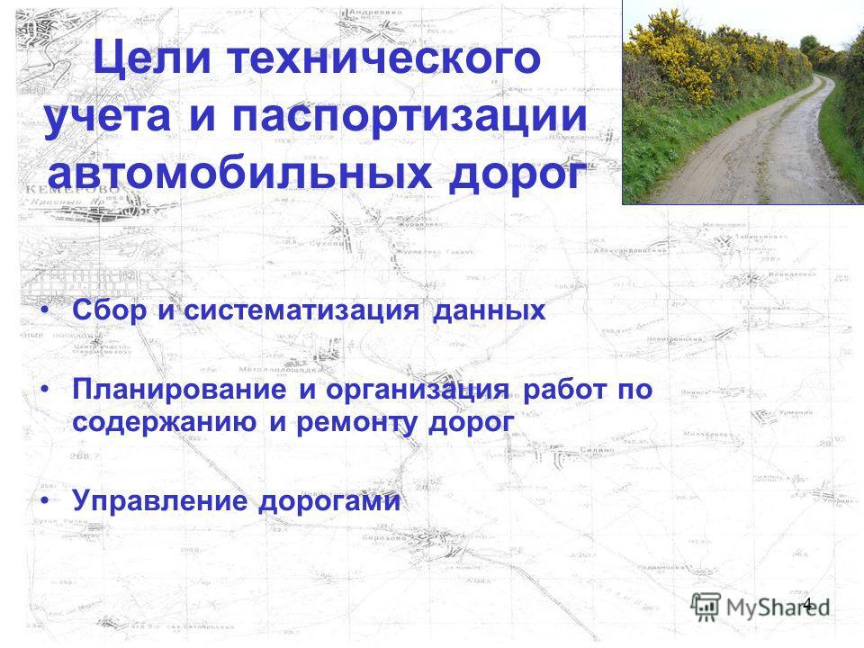 4 Цели технического учета и паспортизации автомобильных дорог Cбор и систематизация данных Планирование и организация работ по содержанию и ремонту дорог Управление дорогами