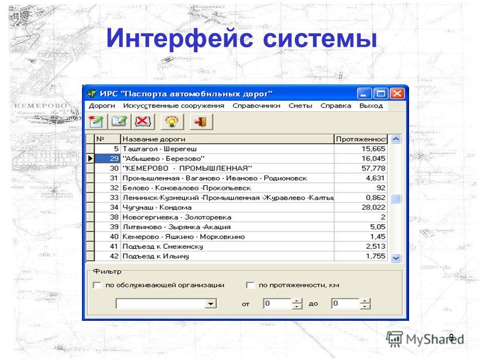 8 Интерфейс системы
