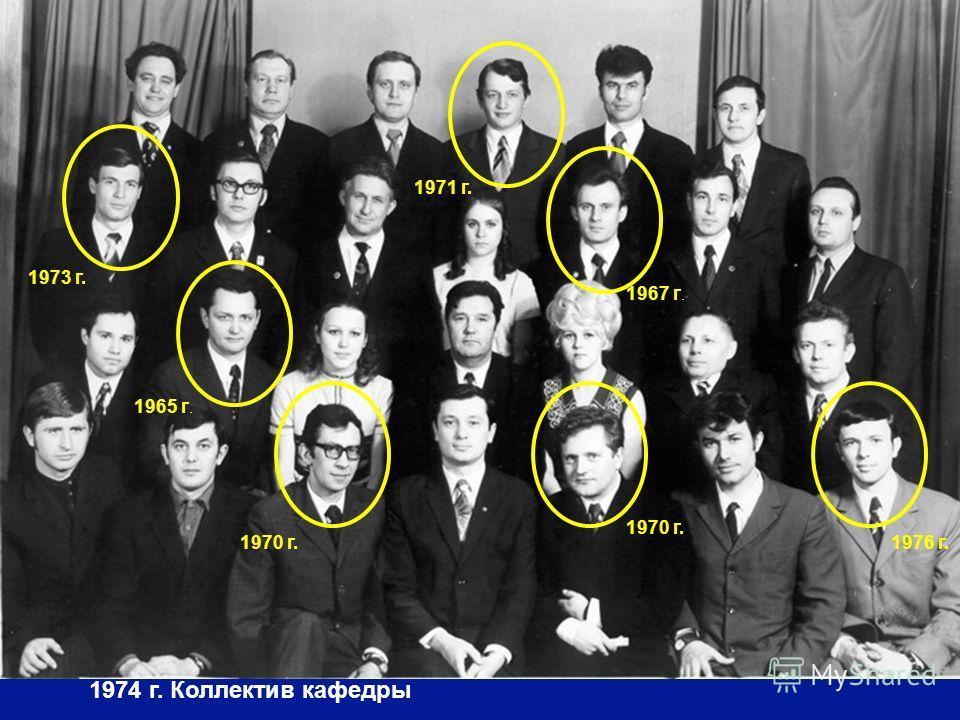 1974 г. Коллектив кафедры 1965 г. 1971 г. 1973 г. 1970 г. 1967 г. 1976 г.