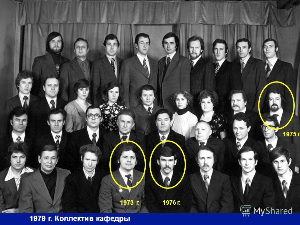1979 г. Коллектив кафедры 1973 г.1976 г. 1975 г.