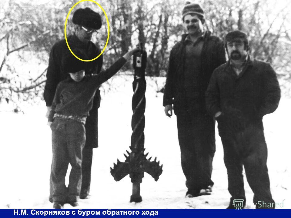 Н.М. Скорняков с буром обратного хода