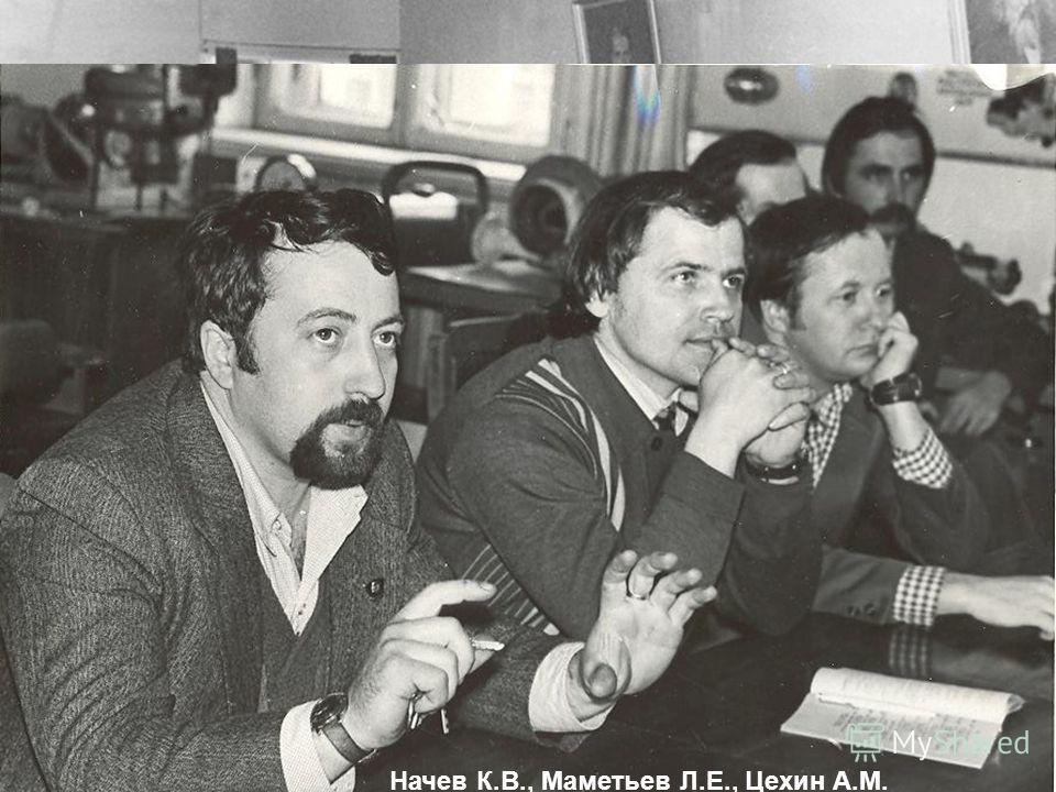 На научной конференции. г. Караганда, 1978 г. Слева-направо: Силкин. А.А., Маметьев Л.Е., Федченко Ю.А., Хорешок А.А. Начев К.В., Маметьев Л.Е., Цехин А.М.