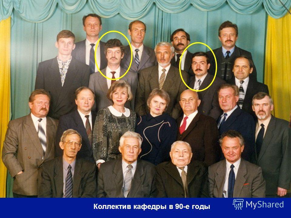 Коллектив кафедры в 90-е годы