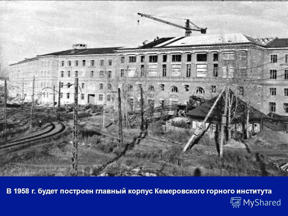 В 1958 г. будет построен главный корпус Кемеровского горного института
