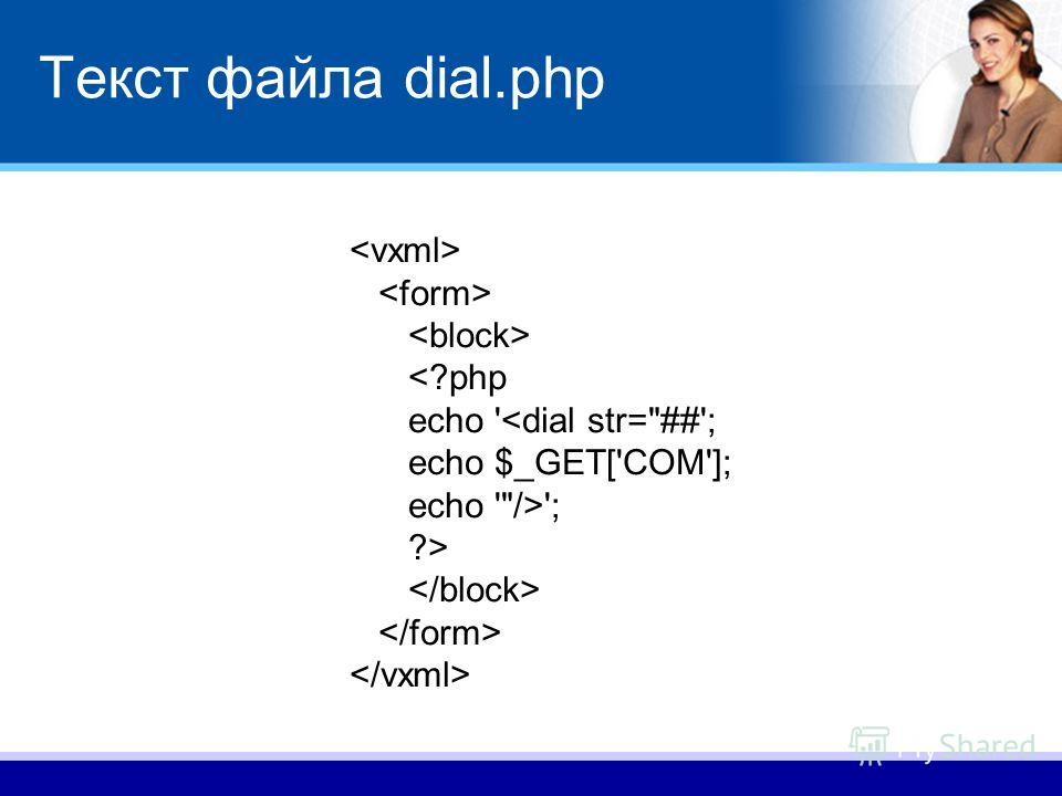 Текст файла dial.php
