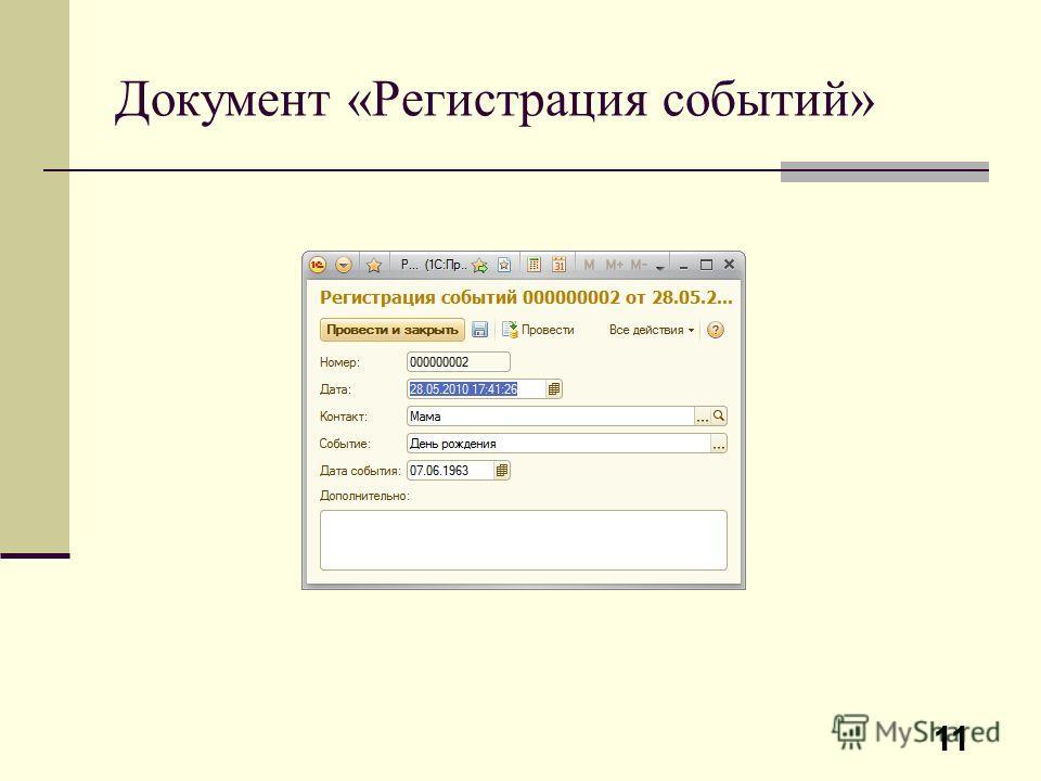 11 Документ «Регистрация событий»