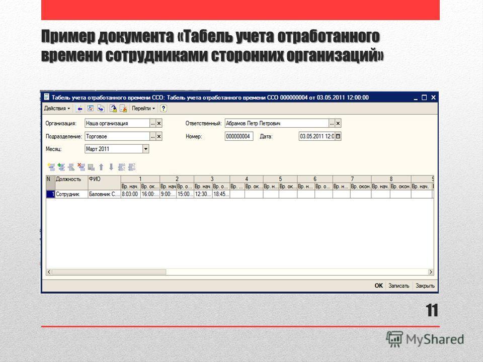 Пример документа «Табель учета отработанного времени сотрудниками сторонних организаций» 11