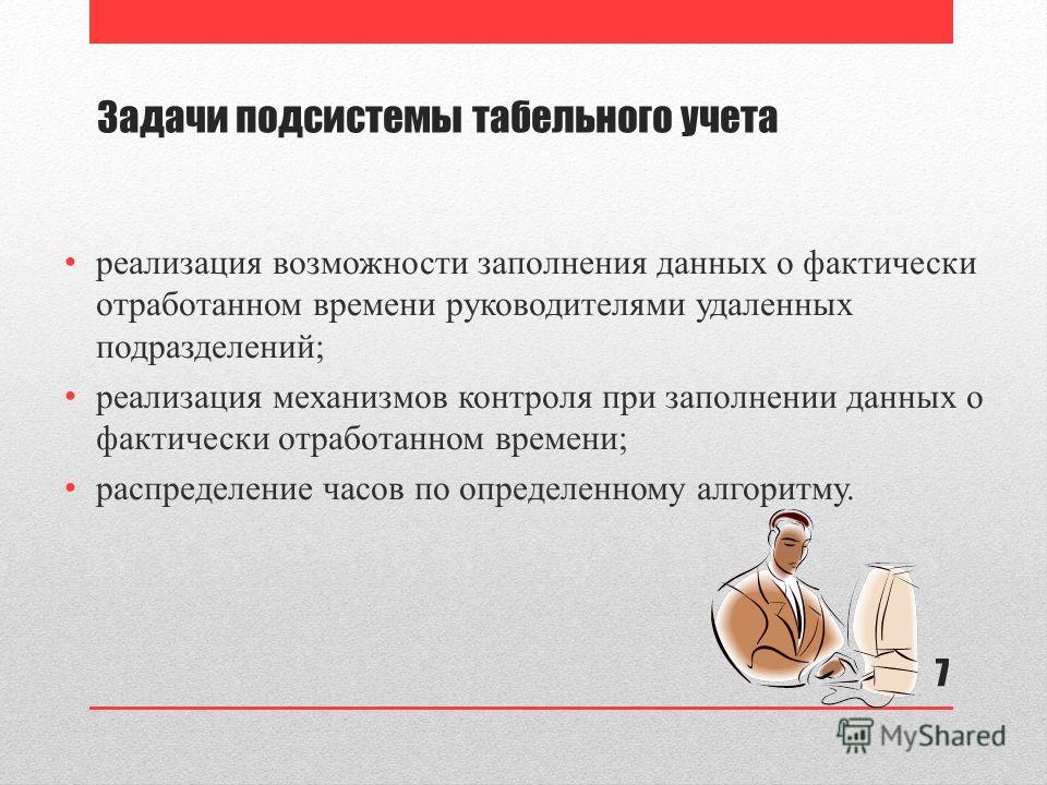 Презентация на тему Дипломная работа Разработка подсистемы  7 Задачи подсистемы табельного